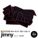 ジムニー JB23W 6型〜 ラバーマット ラバードアポケットマット カラーレッド 12ピース【送料無料】