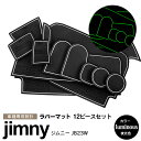 ジムニー JB23W 6型〜 ラバーマット ラバードアポケットマット カラー夜光色 12ピース【送料無料】
