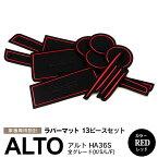 アルト HA36S ラバーマット ラバードアポケットマット カラー レッド 13ピース【送料無料】