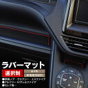 ラバーマット ポケットマット選択 ヴォクシー/ノア/エスクァイア 50系プリウス プリウスα 86/BRZ 20系 30系 アルファードヴェルファイア デイズルークス C25/26/27 セレナ NV350キャラバン S660 N-BOX N-WGN オデッセイRC ステップワゴンRP レヴォーグ ジムニー タントLA600