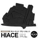ハイエース 200系 スーパーGL(標準) ラバーマット ラバードアポケットマット カラー ブラック 17ピース【送料無料】