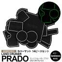 トヨタ/ランドクルーザープラド GRJ15#/TRJ150 H25.9〜 ラバ...