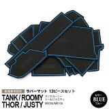 タンク/ルーミー/トール/ジャスティ M900A/M910A ラバーマット ラバードアポケットマット カラー ブルー 13ピース【送料無料】