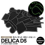 デリカD5 DBA-CV5W ラバーマット ラバードアポケットマット カラー 夜光色 22ピース【送料無料】