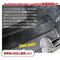 セレナC27系小傷と汚れ防止に!ステップマット専用設計ブラックフロント+リア4枚セット!【送料無料】