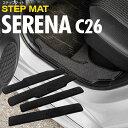 セレナ C26 小傷と汚れ防止に ステップマット 専用設計 ブラ...