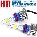 LED H11 キット LEDキット LEDヘッドライト フォグランプ フ...