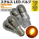 オッティ H17.6〜H18.9 H91W 2灯式 ステルスバルブ LED バル...