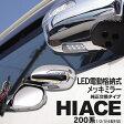 ハイエース 200系 1/2/3/4型 電動格納 メッキミラー 左右セット!ウインカー LED ウェルカムランプ付き!【送料無料】