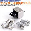 セリカ(マイナー前) H11.9〜H14.7 ZZT23#系 前後LED化セッ...