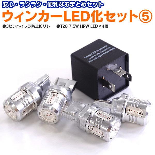 ライト・ランプ, ウインカー・サイドマーカー 30!WP22!S2000 H15.10H21.6 AP1 2 LED 3ICAT20 7.5W 4