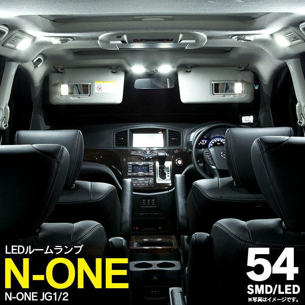 N ONE N-ONE JG1/2 LED/SMD ルームランプ2178 54発 N ONE N ONE N ONE【送料無料】画像