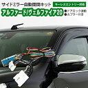 【キーレス連動ドアミラー格納装置】ミラー開閉ユニット オー...