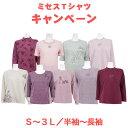 【Tシャツキャンペーン商品】【カットソー】【トレーナー】【スウェット】...