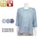 tシャツ カットソー 七分袖 s ml ll 春 夏 背中 腰の曲りカバー おばあちゃん 洋服 服