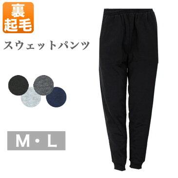 スウェットパンツ レディース 秋冬用 裏起毛 ストレッチ 黒/グレー/紺 M/L
