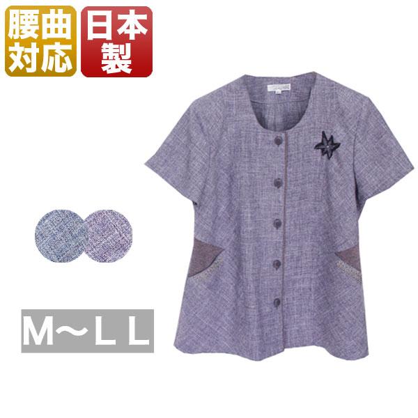 腰の曲がりカバーベスト レディース 春夏秋用 長袖 前開き 紺/紫 ML/LL