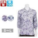 ポロカーディガンレディース春夏7分袖襟付き紫/ブルーS/ML