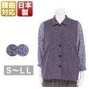腰の曲がりカバーベストレディース春秋冬用紫S/ML/LL