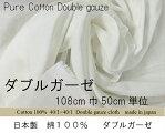 綿100%ダブルガーゼ巾108cm日本製ダブルガーゼ2mまでメール便(260円)、3mまではレターパックライト(370円)1回のご注文で数量6、3mまでとさせて頂きます。送料は受注後当店で長さに応じて変更させて頂きます。後払い決済は出来ません。
