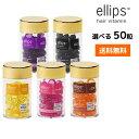 選べるエリップス ヘア ビタミン トリトメント 50粒 ellipsパプル・ピンク・イエロ・ブラウン・ブラック正規品ニノさんで紹介されました!