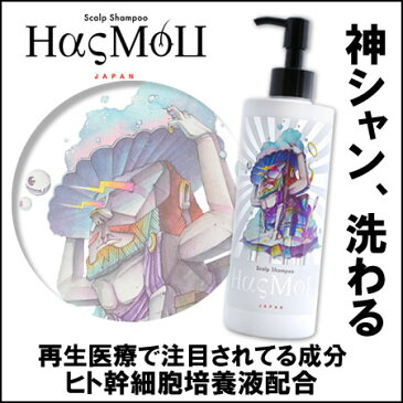 HasMoU ハスモウ スカルプシャンプー 300ml 再生医療 ヒト幹細胞培養エキス配合 頭皮ケア スキャルプ