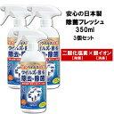 【3個セット・送料無料】ウイルス除菌 除去 除菌フレッシュ