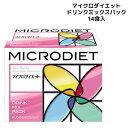 【送料無料】マイクロダイエット ドリンクミックスパック <14食入>サニーヘルス Microdiet ダイエット 口コミ 食事制限