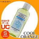 ルベル Lebel クールオレンジ ヘアソープUC シャンプー 200ml (ウルトラクール)【スカルプケア】