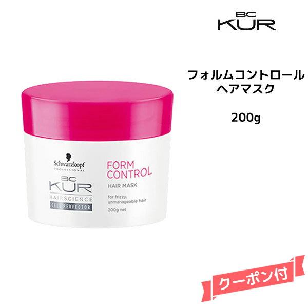 BC KUR a フォルムコントロールヘアマスク / 本体 / 200g