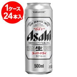 アサヒスーパードライ 500ml缶(24缶入)