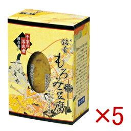 銘肴もろみ豆腐×5個(クール発送 要冷蔵)※代引き不可、他商品と同梱不可※