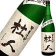 杜人(そまびと) 【米】 1.8L