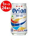 アサヒオリオンドラフト350ml缶(24缶入)【お取寄せ品、10日程かかります】