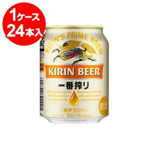 キリン一番搾り 250ml缶(24缶入)<お取寄せで発送までに10日程かかります>