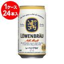 レーベンブロイ 350ml缶(24缶入)【お取り寄せで10日ほどかかります】