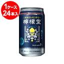 檸檬堂 塩レモン 350ml缶×24本【お取寄せ品 発送までに7日程かかります】