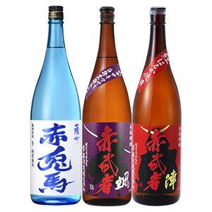限定酒<赤兎馬ブルー>・最強の密芋<赤武者 陣>・フルーティな紫優<赤武者 颯>各1.8L 合計3本