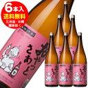 おやっとさぁ白麹 芋焼酎 25度 1800ml瓶×6本【お取り寄せで10日ほどかかります】