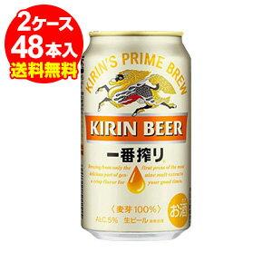 キリン一番搾りビール 350ml缶×2ケース(48缶入)