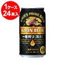 キリン一番搾り 黒生 350ml缶【お取り寄せ15日ほどかかります】