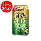 クリアアサヒ 贅沢ゼロ 350ml缶(24缶入)