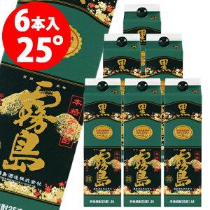 チューパック黒霧島パック25度1.8L×6本芋焼酎
