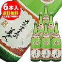 35度 さつま島美人 芋焼酎1.8L×6本