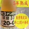 33度 幻の3ナンバー【2012】樽貯蔵 720ml<12月5日より発送>