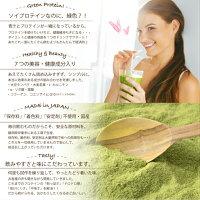 【日本初!】青汁成分入りダイエットプロテイングリーンプロテインダイエットベジタブル味250gGreeNProteiNDietダイエットプロテイン青汁大豆たんぱく美容健康