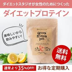 【定期購入】青汁&プロテインアップル/ベジタブル/黒糖ハニーから選べる!オリジナルシェイカー付き!<グリーンプロテインダイエット3つのフレーバーセット>(約30日-45日分)