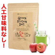 GreeNProteiNDietグリーンプロテインダイエットアップル味250g