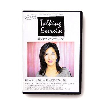 石田七月 の おしゃべり トレーニング! 新感覚 エクササイズ DVD