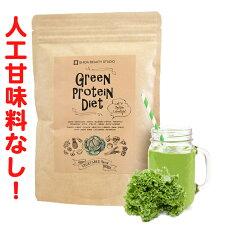 GreeNProteiNDietグリーンプロテインダイエットベジタブル味250g
